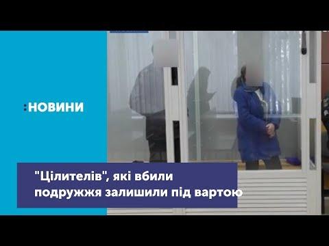 """""""Цілителів"""", яких підозрюють у вбивстві київського подружжя, триматимуть у СІЗО і далі"""