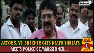 Watch Actor S. Ve. Shekher gets Death Threats, Meets Police Commissioner Thanthi tv News 27/Nov/2015 online