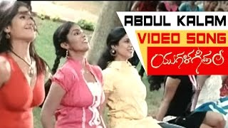 Abdul Kalam Theory Video Song - Yugala Geetham