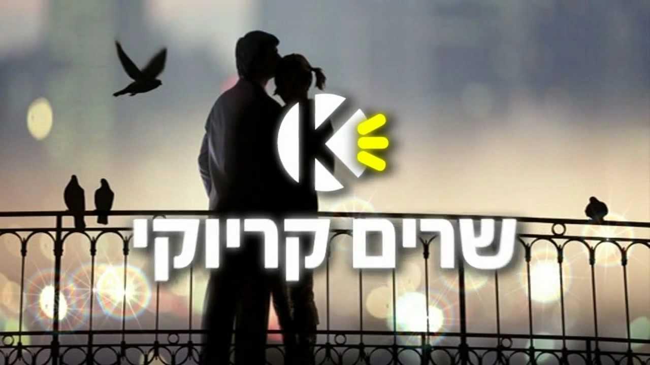 את - אייל גולן - שרים קריוקי