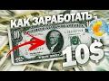 Как заработать в интернете 10 долларов в день [Как заработать деньги в интернете]