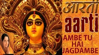 Ambe Tu Hai Jagdambe Full Song – Aartiyan