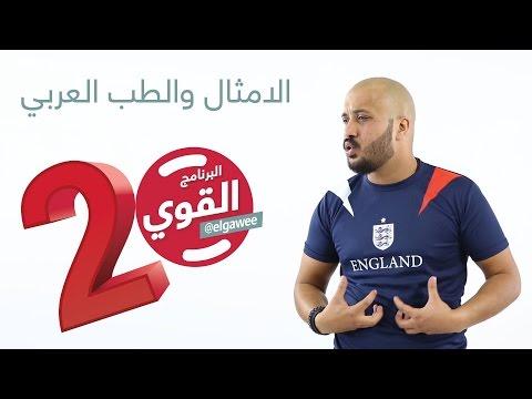 شاهد البرنامج الاردني الكوميدي البرنامج القوي عنوان الحلقة الأمثال و الطب العربي