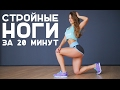 Упражнения для стройных ног – эффективная программа тренировок от  [Workout   Будь в форме]
