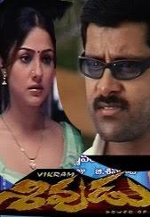 Sivudu Online Telugu Movie