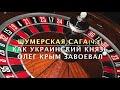 Фрагмент с начала видео Шумерская Сага (ч. 3):Как украинский князь Олег Крым завоевал