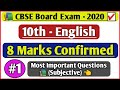 8 marks guaranteed | cbse class 10 english most important questions | CBSE board exam class 10