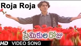 Roja Roja Full Video Song || Premikula Roju