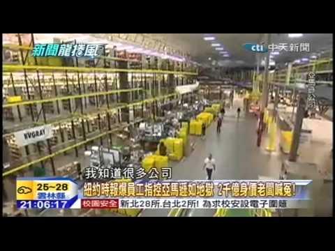 新聞龍捲風 20150819