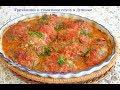 🔴Гречаники в томатном соусе в духовке