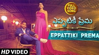 Eppattiki Prema Video Song