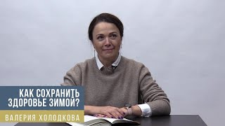 Травница. Валерия Холодкова.