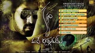 Krishnam Vande Jagadgurum - Juke Box