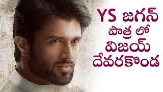 Vijay Devarakonda as YS Jagan In Yatra Movie   Yatra Trailer   Ready2Release