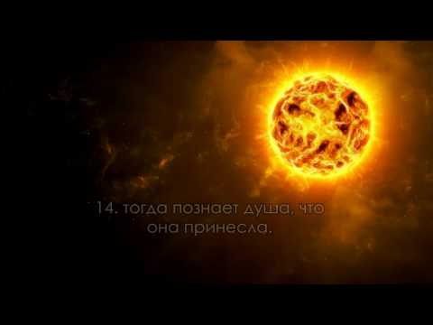 Сура 81.Ат-Таквир (Скручивание).avi
