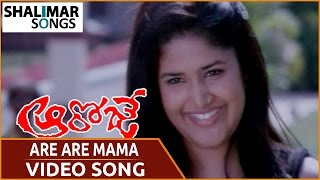 Are Are Mama Video Song - Aaroje