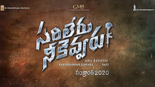 Sarileru Neekevvaru - Title Announcement