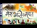 Republic Day Special | मेरा भारत महान ~ Mera Bharat Mahan | Best Patriotic Songs