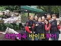 [모모TV] GS팀과 대전언니들, S1000RR 라이더으니와 아름다운 희방계곡 투어 'ㅁ'