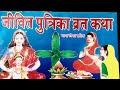 जीवित्पुत्रिका (जितिया /जिउतिया) व्रत कथा // Jivitputrika Vrat Katha / Jitiya vart katha
