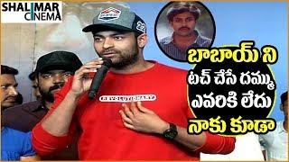 Varun Tej Speech About Pawan Kalyan At Tholi Prema Trailer Launch || Raashi Khanna || Shalimarcinema