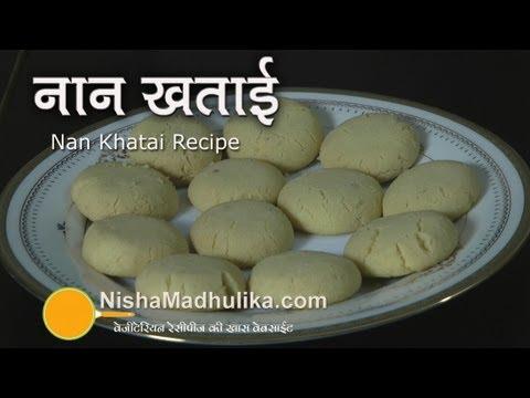 Nan Khatai Recipe -- How To Make NanKhatai