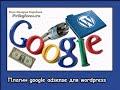 Как вставить код google adsense в wordpress?