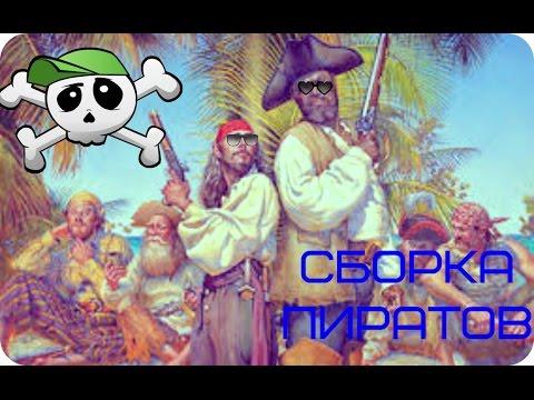 Скачать майнкрафт 1.7.10 с сборкой из пиратских приключений
