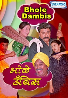Bhole Dhambis (2008) - Marathi Movie
