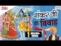 Shankar Ji Ka Vivah  | Hindi Devotional | Shiv Bhajan