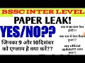 BSSC INTER LEVEL EXAM PAPER LEAK OR NOT ??