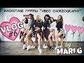 "💗MARI G VLOG 💗: Бекстейдж группы ""Video Choreography"""