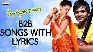 Jhummandi Naadam Full Songs With Lyrics - JUKEBOX