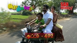 Bommalattam Serial 19-04-2014 Online Bommalattam Sun tv  Serial April-19