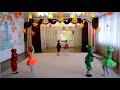 """Фрагмент с средины видео - Танец """"Овощная полечка"""". Видео Юлии Буговой."""