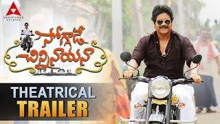 Soggade Chinni Nayana Theatrical Trailer