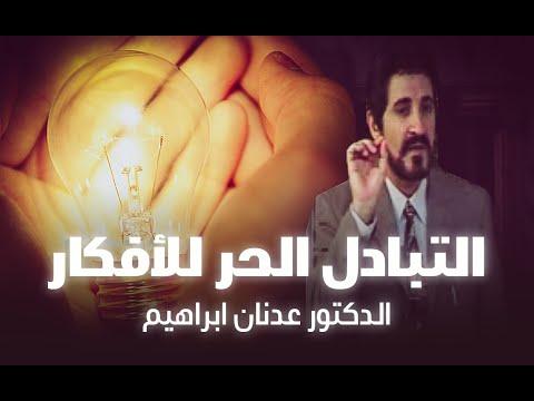 خطبه لفضيلة الشيخ العلامة عدنان ابراهيم بعنوان التبادل الحر للأفكار