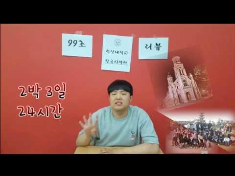 2017 한신대 전공홍보동영상 - 한국사학과