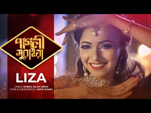 Bangla Song Suraiya By Arfin Rumey ft Liza - Official Music Video [1080p ᴴᴰ]