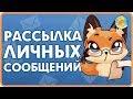 Рассылка сообщений Вконтакте без Бана 2018. Новая функция ВК