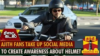 Watch Ajith fans take up Social Media to Create Awareness about Helmet Red Pix tv Kollywood News 30/Jun/2015 online