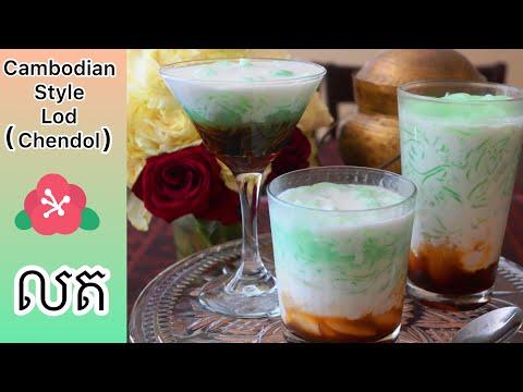 How to make Cambodian Lod. Cendol, Chendol, Lod Chong, Banh Lot