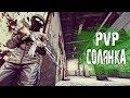 DayZ Standalone - PVP Солянка