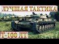 Т-100 ЛТ ЛУЧШАЯ ТАКТИКА И НАГИБ НА ЛУЧШЕМ ЛТ 10 УРОВНЯ В WORLD OF TANKS