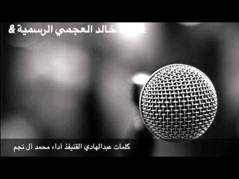 شيلة ساعة الواجب ابشربي آداء محمد ال نجم (لحن طرب)