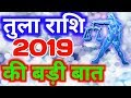 Tula rashi 2019 rashifal in hindi/ Libra 2019 horoscope/तुला राशि साल 2019 की बड़ी बात