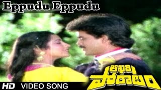 Eppudu Eppudu Video Song - Aakhari Poratam
