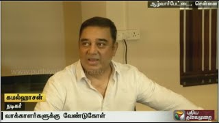 Exclusive: Actor Kamal Hassan's message to young voters Kollywood News 29-04-2016 online Exclusive: Actor Kamal Hassan's message to young voters Red Pix TV Kollywood News