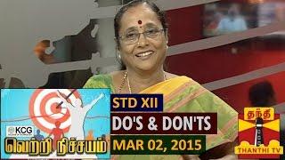 Vetri Nichayam 02-03-2015 Thanthitv Show   Watch Thanthi Tv Vetri Nichayam Show March 02, 2015