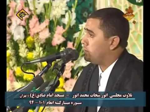 Sheikh Anwar Shahat Surah Anaam 2/3